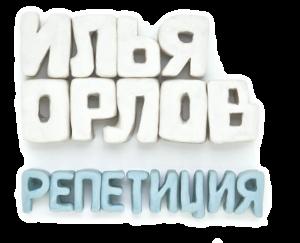 Илья Орлов - Репетиция